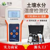 方科土壤温湿度测定仪,FK-SW土壤温度水分速测仪