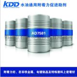 多功能改質助劑水油通用金屬密着劑柔韌耐腐蝕