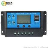 世铭传12V24V10A太阳能控制器