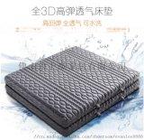 上颜3d生态科技床垫多少钱 3d生态科技床垫怎么用