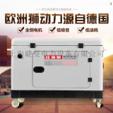 风冷静音15千瓦柴油发电机组厂家