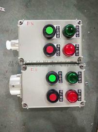 防爆操作柱BZC51-A2D2B1G工程塑料