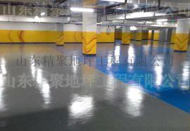山东精聚环氧树脂地坪得到了客户的满意