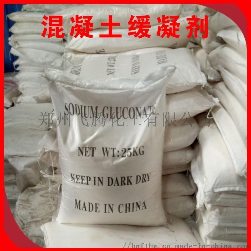 厂家直销高效缓凝剂 水泥缓凝剂 千分之一用量