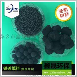 铁碳微电解水处理-铁碳微电解填料厂家