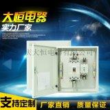 壁挂式暗装照明配电箱 大厦楼层配电柜配电箱
