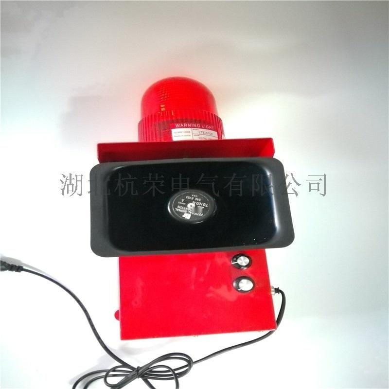 110V聲光報警器HBJ-110-1生產廠家