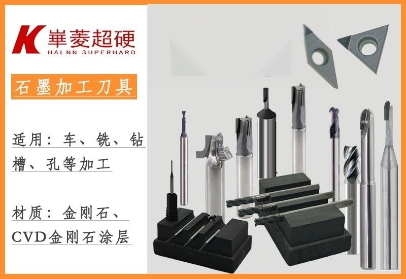 石墨模具cnc加工选择啥**——华菱超硬CDW302石墨**