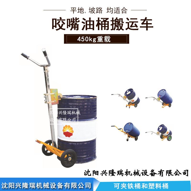 鞍山油桶搬运车厂家, 鹰嘴机械式-沈阳兴隆瑞