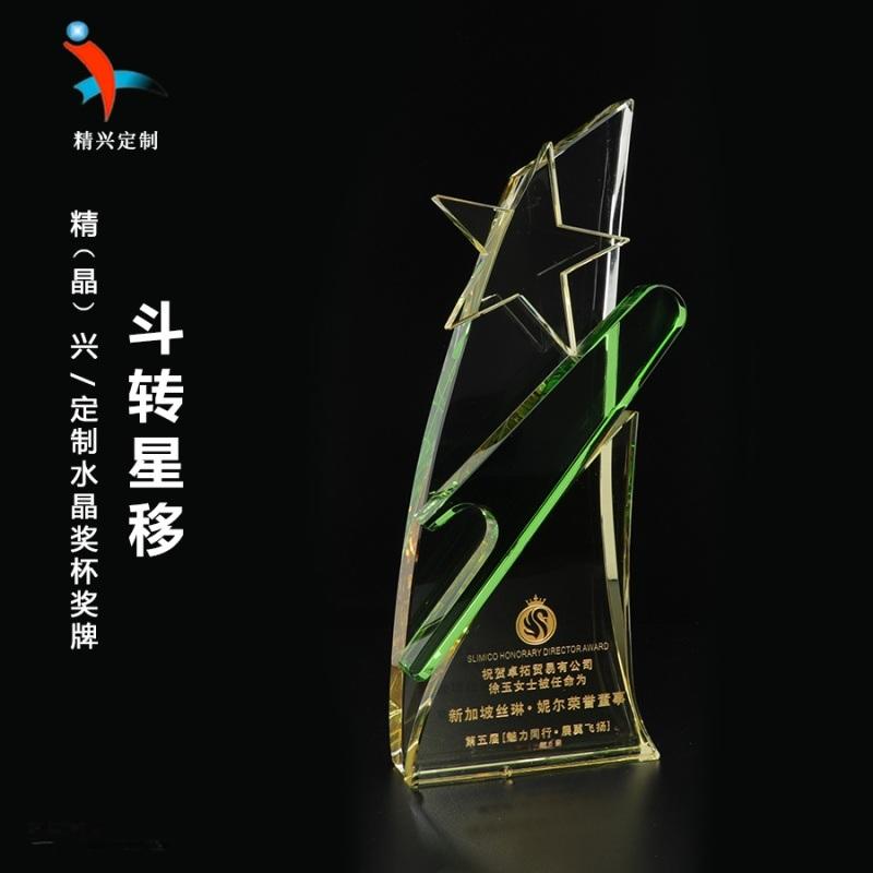 創意黃水晶獎牌 特色五星水晶獎牌 廣州水晶獎牌定製