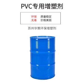 橡胶制品增塑剂 拉伸好易成型不易裂增塑剂
