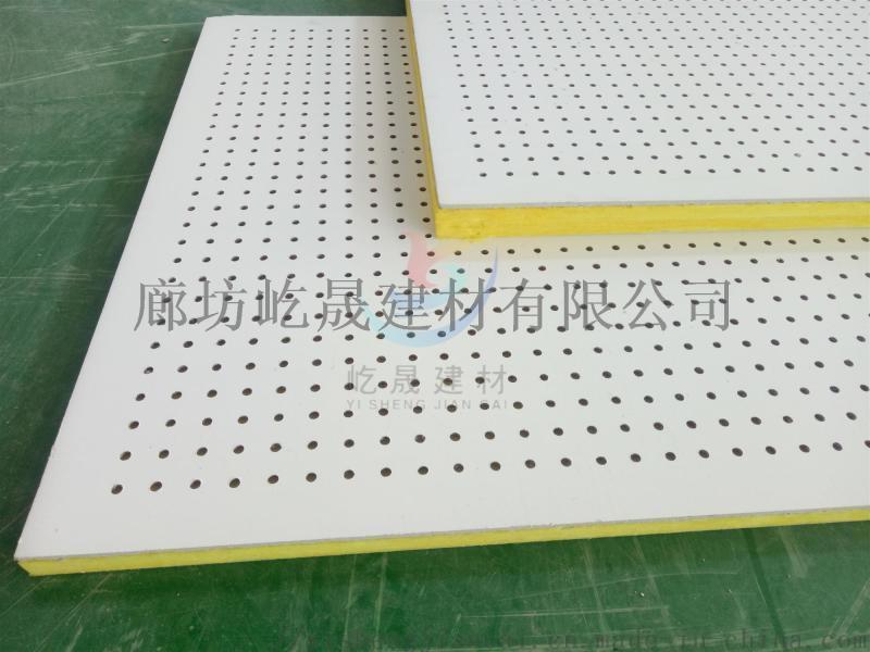 厂房用防火吸声穿孔硅酸钙吸音板 A级防火吸音板