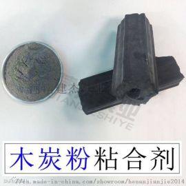 建杰牌新品炭粉粘合剂,适用于木炭,竹炭,冷热强度高,主要是热强度好,易脱灰,灰白