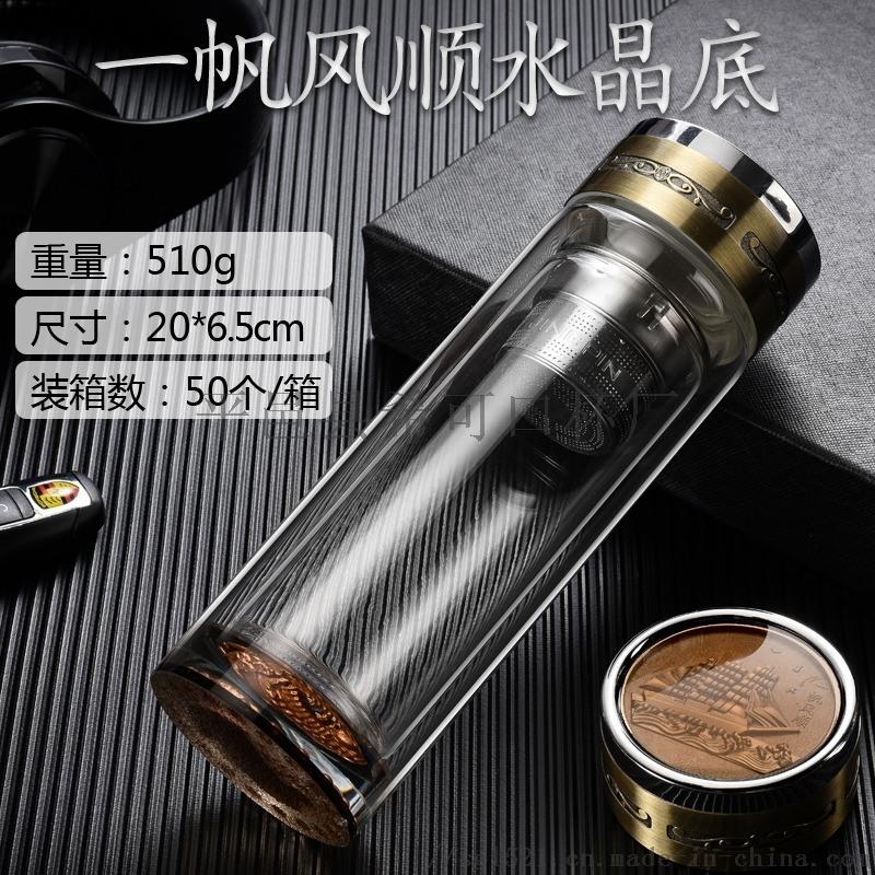 泡茶杯 实用礼品日用品定制logo印字