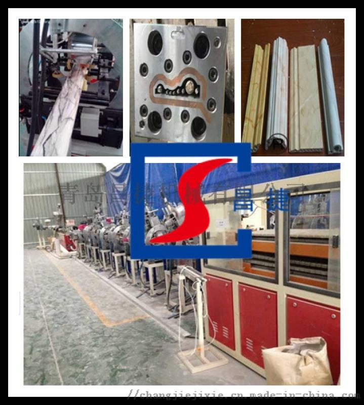 PVC石塑裝飾線條生產線