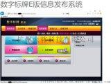 火林數位標牌廣告機多媒體資訊發佈系統軟體