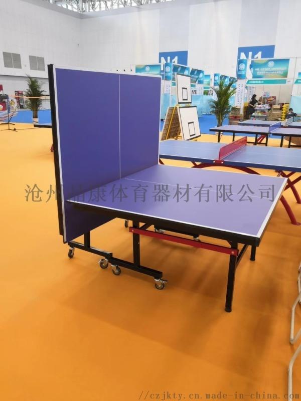 晶康牌室内单折移动乒乓球台 适用家庭安装