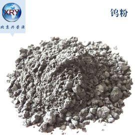 钨粉,高纯钨粉,球形钨粉