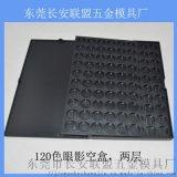 东莞120色眼影塑盒化妆品包材厂家