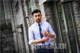 南京商务衬衫  衬衫商务装定制店  南京绅裁服装