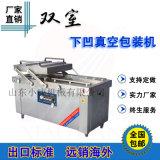 通用型熟食双室DZ-600/2S真空包装机
