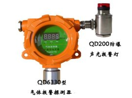 四****气体报警器 固定式可燃气体泄漏报警器