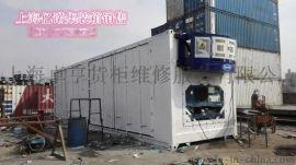 上海亿诺集装箱冷藏箱,批发冷藏箱价格,公道合理,旧集装箱价格,