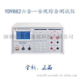 扬子YD9882耐压、绝缘、接地、泄漏、功率低压启动安规综合测试仪