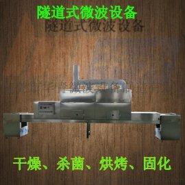 广东微波干燥设备 东莞华青微波设备厂家 小型微波设备