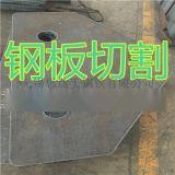 雞西特厚鋼板切割配重塊圓環\零割配送費用