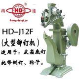 鸿达牌HD-J12F铆钉机 ,箱包、拉杆箱铆钉机设备