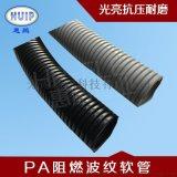 尼龙阻燃浪管 可做单层开口 规格齐全 黑色现货