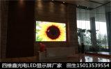 P4全彩LED显示屏安装调试教程及使用说明