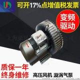 數控切割機專用高壓風機