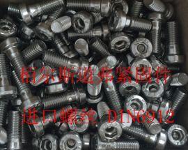 進口螺絲DIN6912