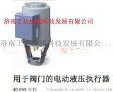 40mm行程SIEMENS执行器SKC82.61