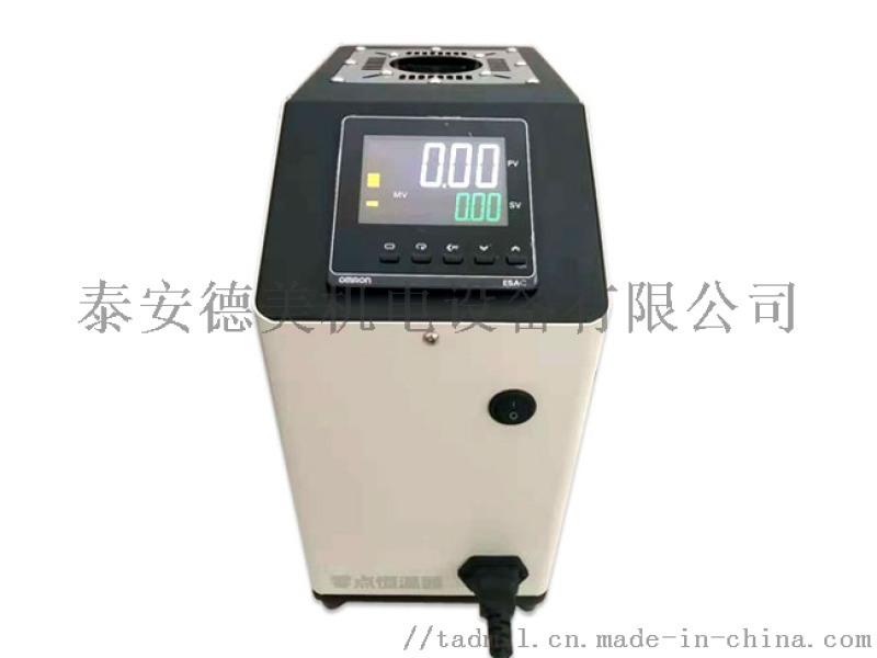 大耀生产零点恒温器,精度高,温场均匀