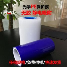 开思茂供应 PE静电膜 吸附膜 自粘膜