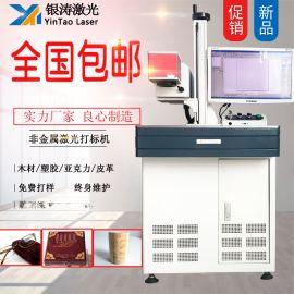 二氧化碳激光打标机 非金属激光打标机