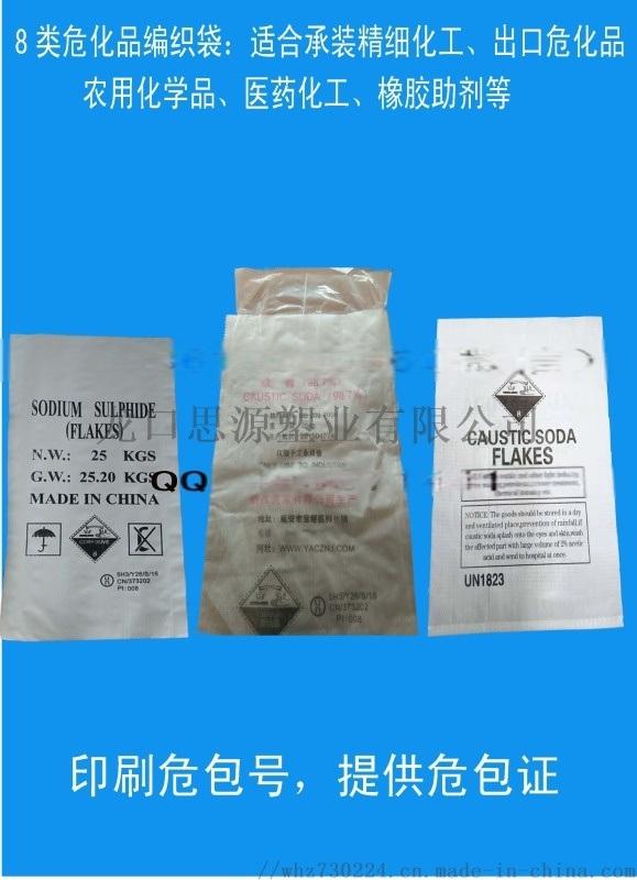 提供危包证,印刷UN危包号-化工危险品包装袋