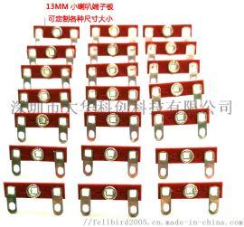 13MM喇叭端子板 扬声器喇叭配件 接线端子板