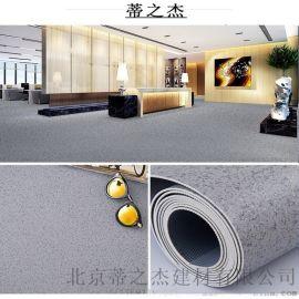 华艺塑胶地板厂家直供商用工程pvc塑胶地板塑