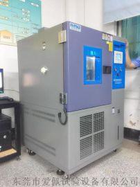 高低溫迴圈溼熱試驗箱