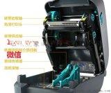 郑州总代供斑马GT820不干胶贴纸条码打印机