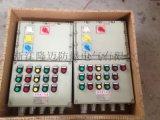 BXMD鋁合金防爆照明動力配電箱