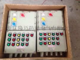 BXMD铝合金防爆照明动力配电箱