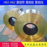现货H65黄铜带 镀锡 镀镍软态铜带