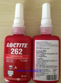 供应Loctite汉高乐泰-262螺栓锁固厌氧胶