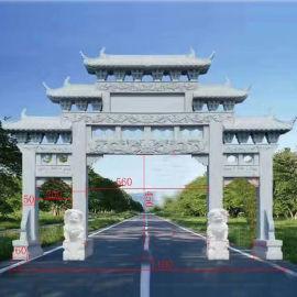 村口石刻大门-石牌坊-石雕拱门常用规格尺寸及图片