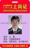 天津人像卡制作、展会证、工作牌、挂绳卡套,精吉金卡